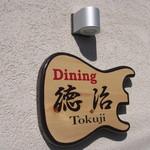 Dining 徳治 - ギター型看板