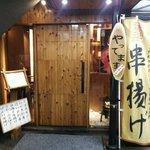串揚げ&さしみ さしあげ亭 - 店の入り口