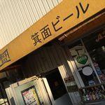31372425 - 箕面ビール
