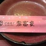 Kabura - 箸袋
