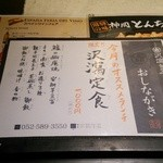 31373884 - オモダカ定食、食べたかったぁ((T_T))