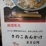 うどん 京屋 -