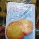 麺や七福 - 自販機3枚で80・・100円です