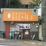 三松 - お店外観