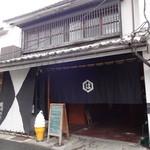 濱田醤油 蔵カフェ -