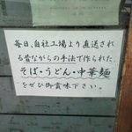 三松 - 外看板