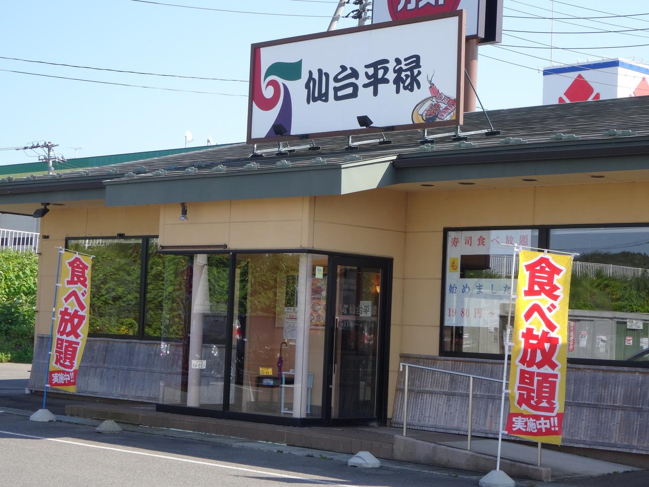 平禄寿司 岩手久慈店