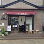 つけ麺目黒屋 -