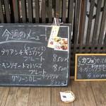 31382035 - 表のメニュー!!(*^ー^)ノ♪