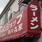 寿々喜家 - 2014.10