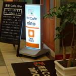 そばカフェ ニノ -