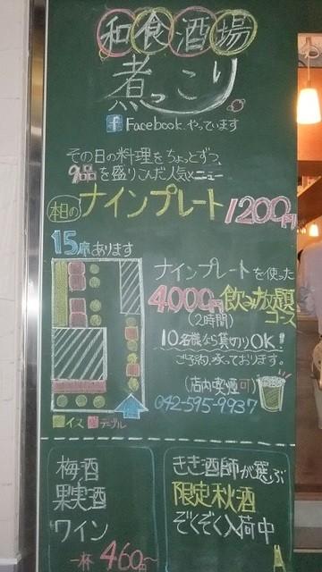 和食酒場 煮っこり - 10月バージョンです