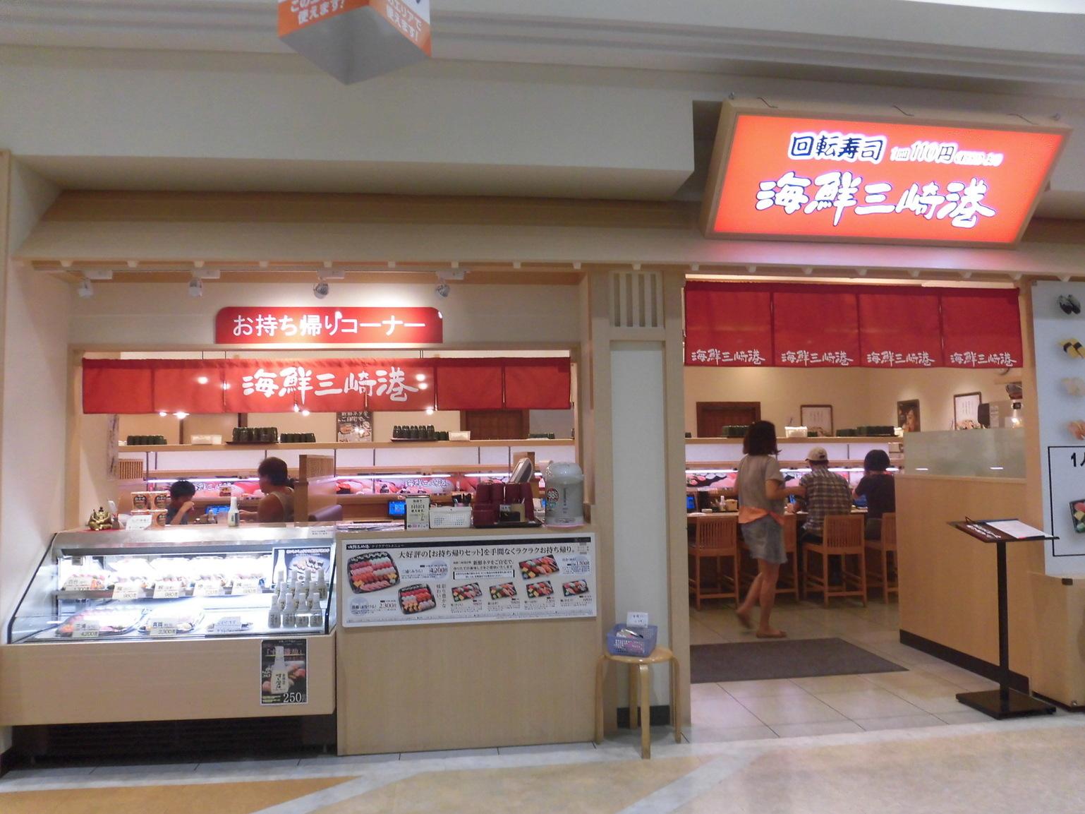 海鮮三崎港 イトーヨーカドー大和鶴間店