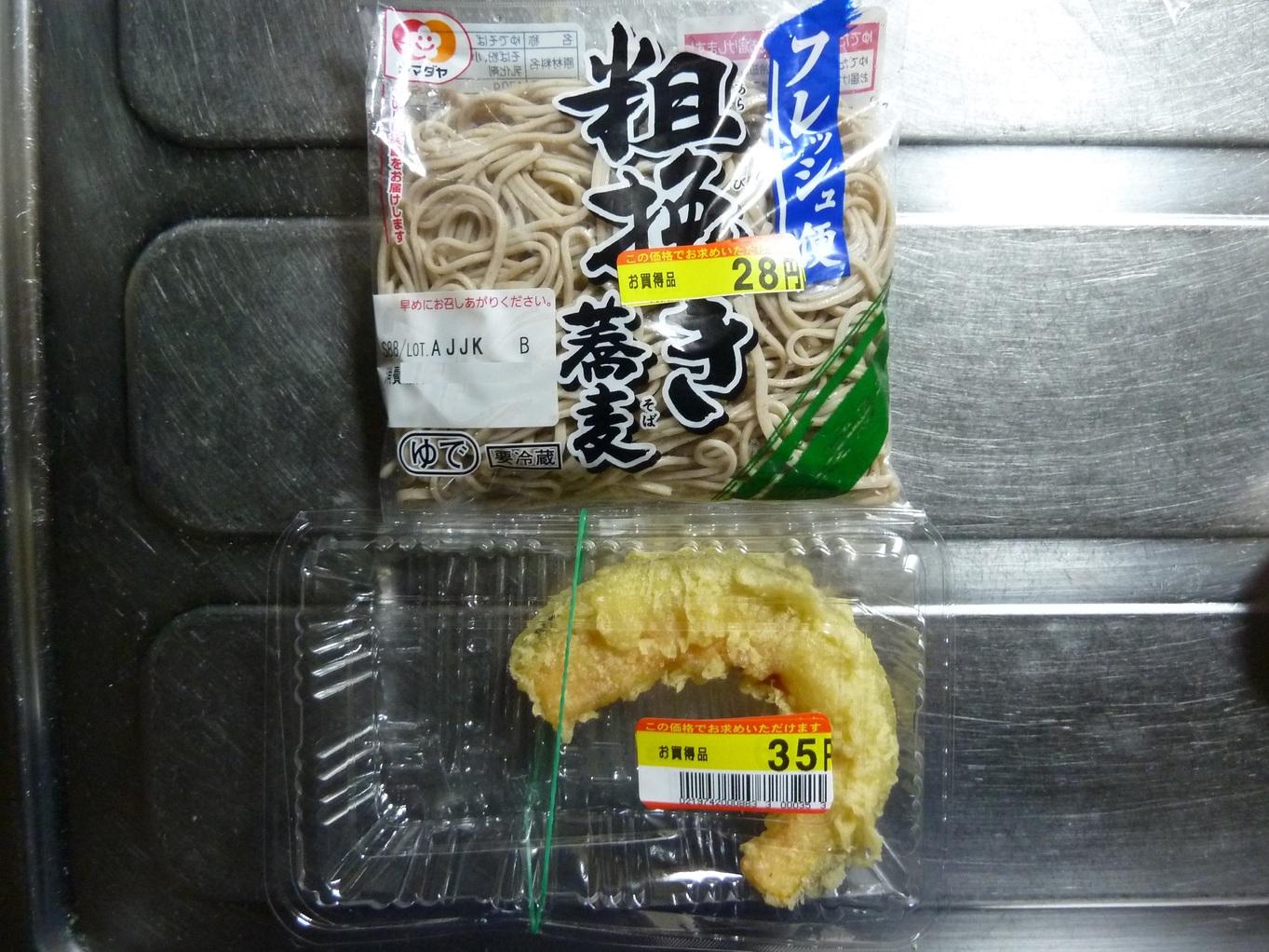 日本一 カスミ越谷店
