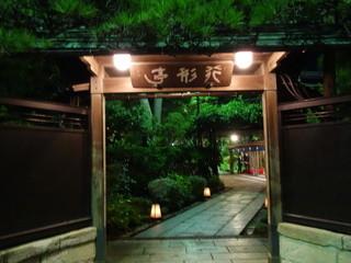 行形亭 - 有形文化財の門