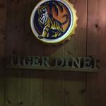 虎食堂 -