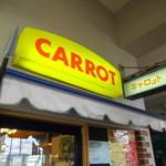 キャロット - CARROT