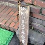 北山珈琲店 -