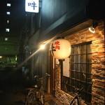 吽 - 河内小阪駅の南側にあります