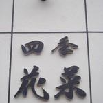 四季花菜 -