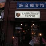 猿田彦珈琲 - 外観