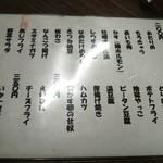 大衆酒場 よっちゃん - 2014.10