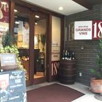 グラン・ヴァン18区 - ここはワインの販売が主のお店です。