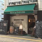 グラン・ヴァン18区 - 道のすぐ向かいに、系列のワインバーがあります。持ち込み料は、店で購入したものは1500円、他からの持参は2000円です。料理のコースは3600円からあるそうです。