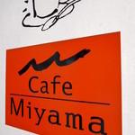 Cafe Miyama - 看板