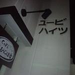 CAFEおもうこぼす - 看板とビル名