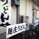 麺庄 - 車10台ほどの駐車場