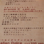 ゴッチャポント - PranzoCにプラス200円でドルチェ付けました☆