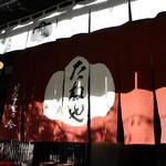 たねや日牟禮茶屋 - 暖簾☆