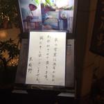 御料理武蔵野 -