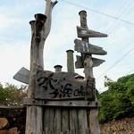 シャーレ水ヶ浜 - 看板☆