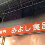 31412277 - みよしの餃子