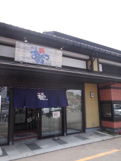 まるかつ水産 柏木店