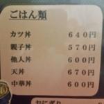 川崎屋 - メニュー①≪2014年10月現在≫