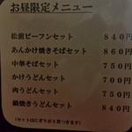 川崎屋 - メニュー②≪2014年10月現在≫