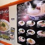 哲麺 縁 沖縄浦添店 -
