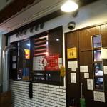 担担麺専門店 DAN DAN NOODLES. ENISHI - がいかん~