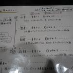 担担麺専門店 DAN DAN NOODLES. ENISHI - 夜のメヌー