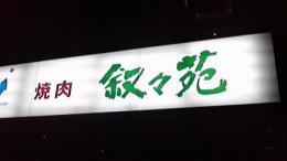 叙々苑 名古屋錦三丁目店