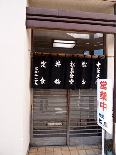 松島食堂 name=