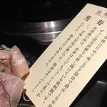 31420214 - 豚タタキ(説明文)