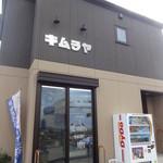 パン・洋菓子 キムラヤ - お店の正面♪