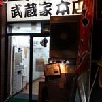 武蔵家 - 2014.06