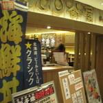 どんぶり茶屋 - お店の入り口