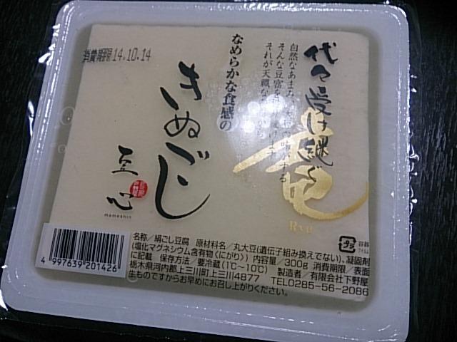 下野屋 豆心とうふ name=