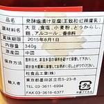 中華食材隆記 - 王致和 紅辣腐乳 ラベル